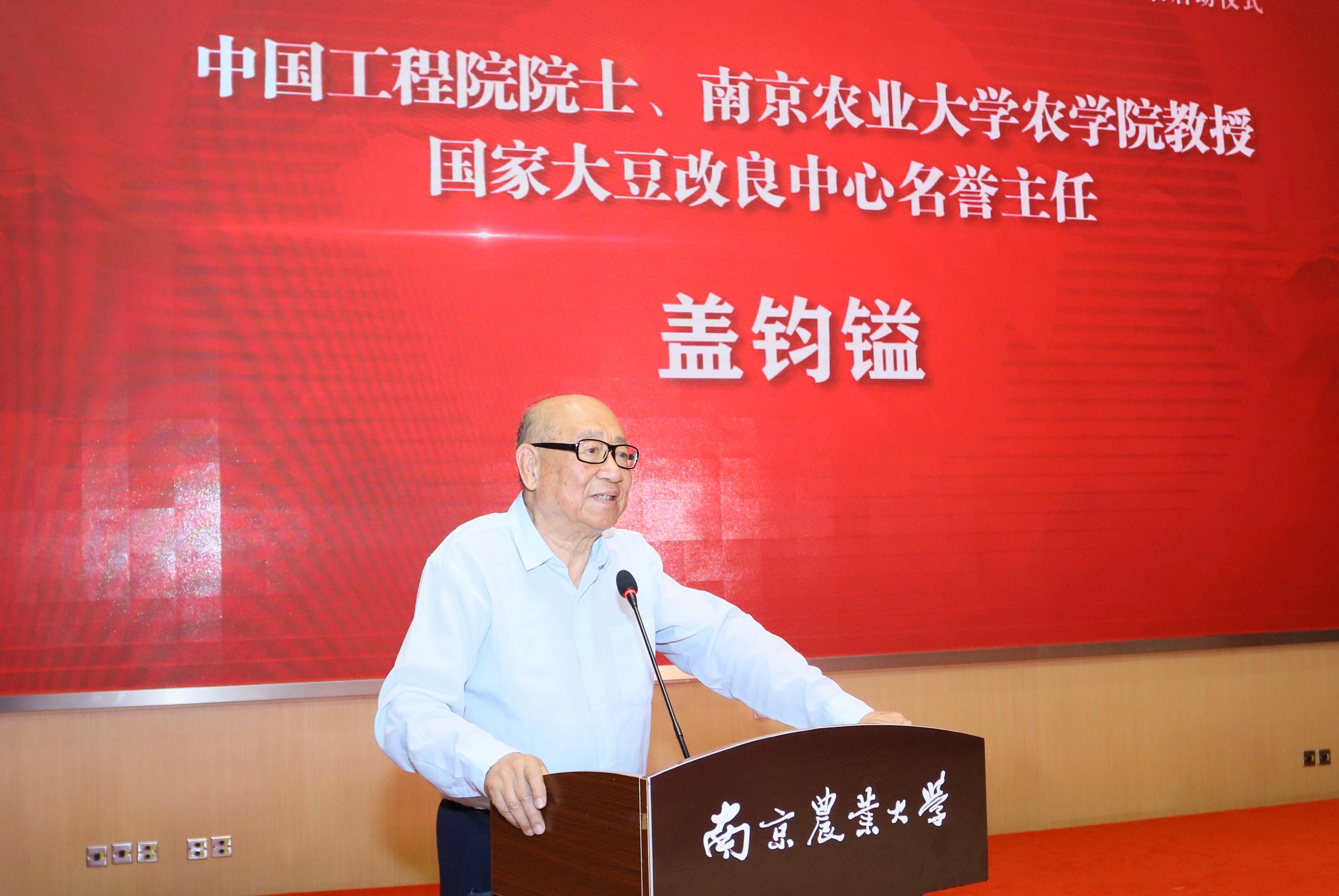 中国工程院院士、大赢家体育农学院教授盖钧镒院士致辞