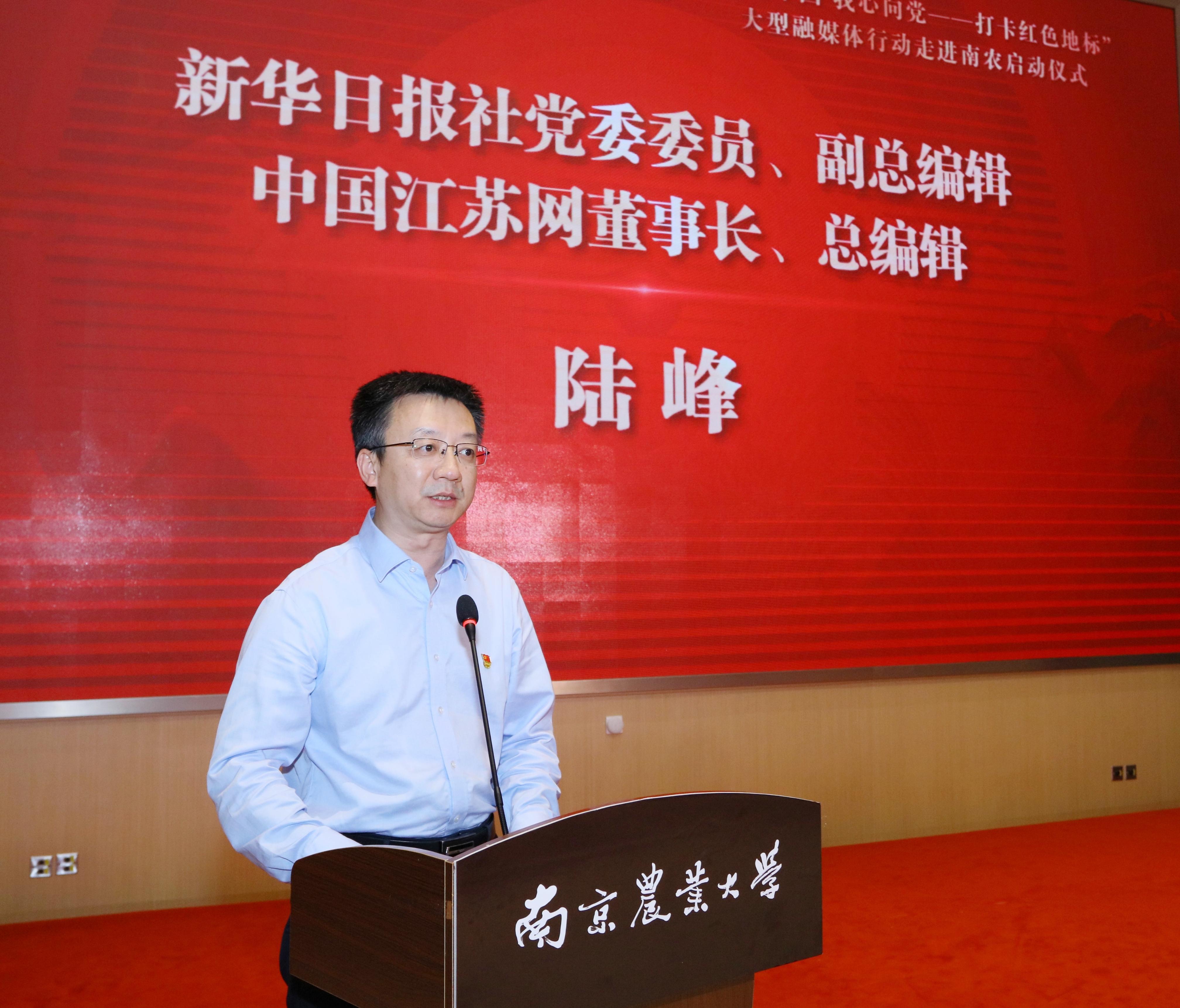 新华日报社党委委员、副总编辑、中国江苏网董事长、总编辑陆峰致辞